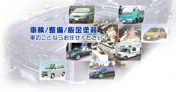 札幌市 フジタ自動車工業
